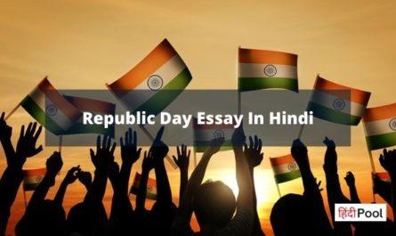 Republic Day Essay Nibandh In Hindi