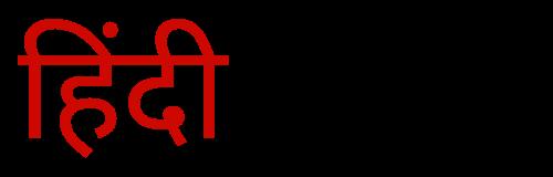 Hindipool