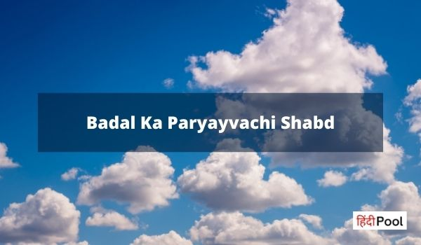 Badal Ka Paryayvachi Shabd | Synonyms of Cloud (बादल) in Hindi