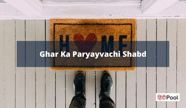 Ghar Ka Paryayvachi Shabd | Synonyms of Home (घर) in Hindi
