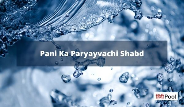Pani Ka Paryayvachi Shabd | Synonyms of Water (पानी) in Hindi