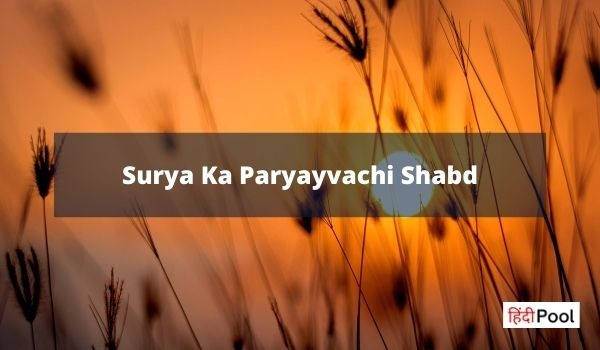 Surya Ka Paryayvachi Shabd | Synonyms of Sun (सूर्य) in Hindi
