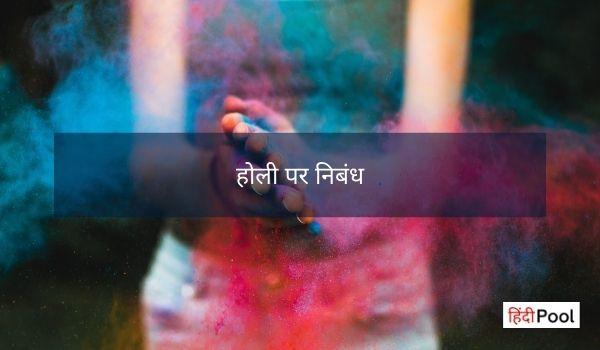 essay nibandh on holi in hindi