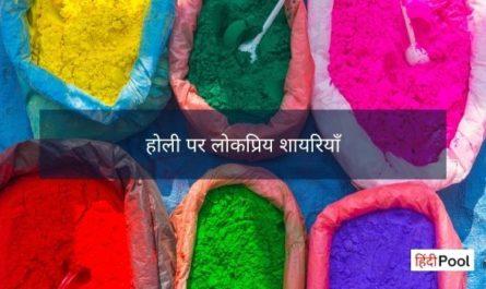 poem kavita on holi hindi