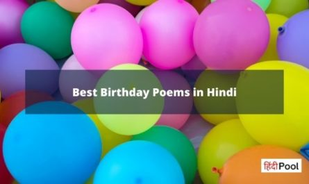 Best Birthday Poems in Hindi