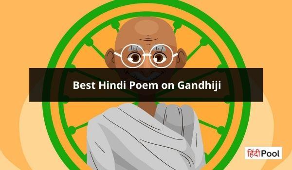 5+ गाँधी जी पर कविता – Hindi Poem on Gandhiji