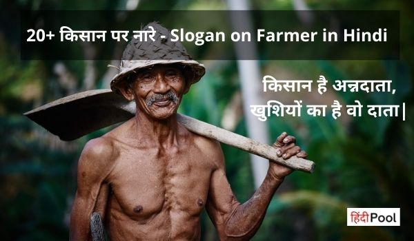 20+ किसान पर नारे – Slogan on Farmer in Hindi