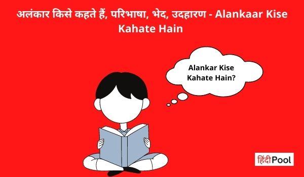 अलंकार किसे कहते हैं, परिभाषा, भेद, उदहारण – Alankar Kise Kahate Hain