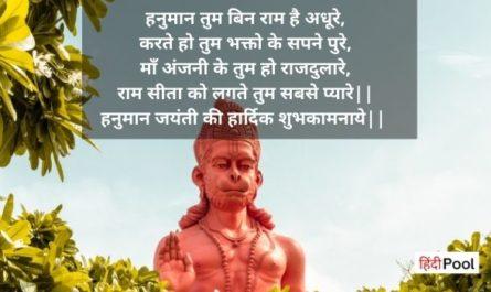 Best Hanuman Jayanti Wishes in Hindi