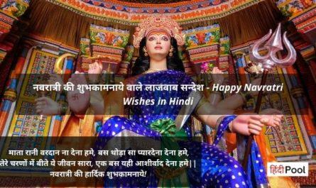 Best Happy Navratri Wishes in hindi