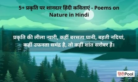 Poems on Nature in Hindi