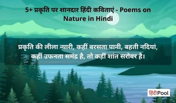 5+ प्रकृति पर शानदार हिंदी कविताएं – Poems on Nature in Hindi