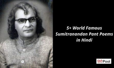 Sumitranandan Pant Poems in Hindi