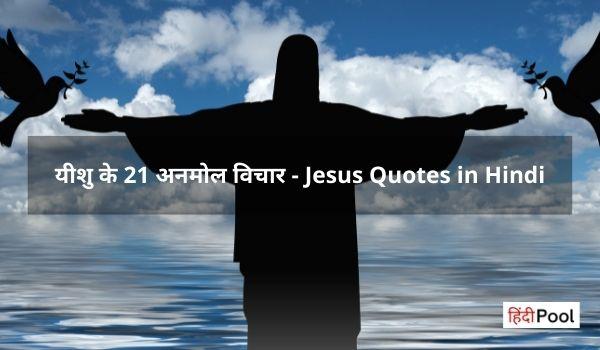 यीशु के 21 अनमोल विचार – Jesus Christ Quotes in Hindi