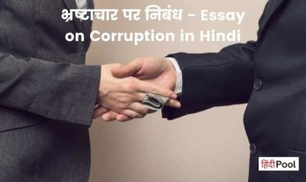 Essay on Corruption in Hindi