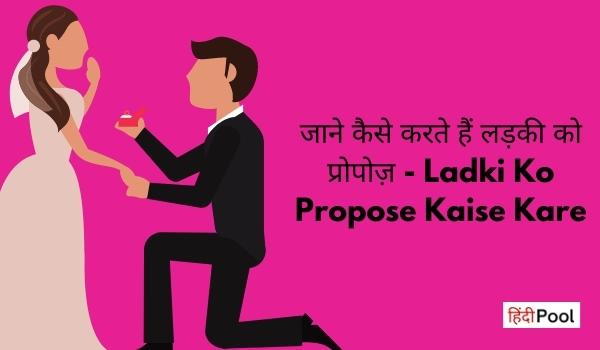 जाने कैसे करते हैं लड़की को प्रोपोज़ – Ladki Ko Propose Kaise Kare