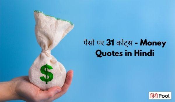 पैसो पर 31 powerful कोट्स – Money Quotes in Hindi