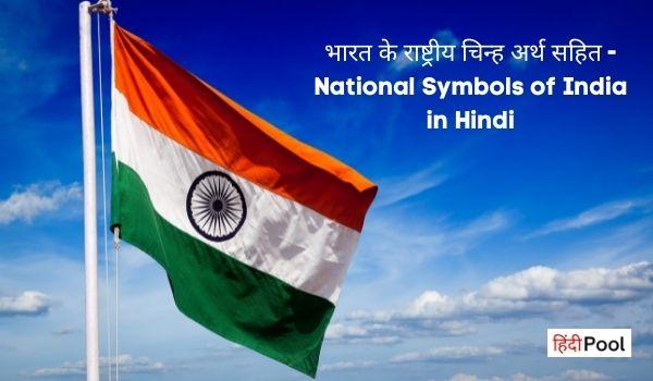 भारत के राष्ट्रीय चिन्ह अर्थ सहित – National Symbols of India in Hindi
