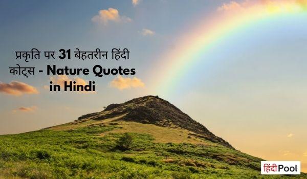 प्रकृति पर 31 बेहतरीन हिंदी कोट्स – Nature Quotes in Hindi