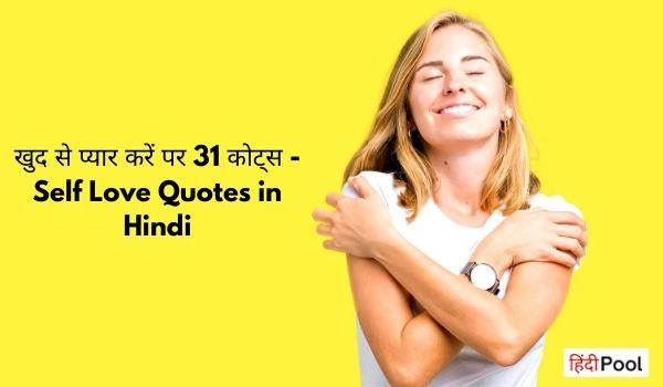 खुद से प्यार करें पर 20 कोट्स – Self Love Quotes in Hindi